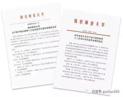 南京林业大学印发的退学处理决定