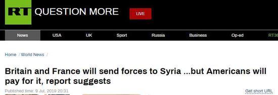 美媒:英法将接替美国驻军叙利亚 但仍要美国埋单