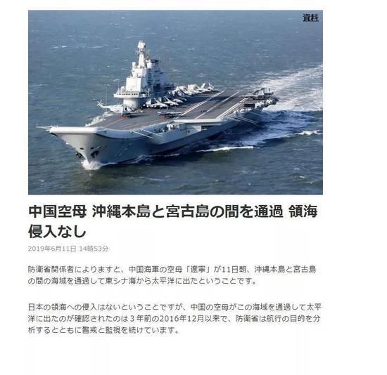 日本:发现中国航母穿越宫古海峡进入太平洋|宫古海峡|中国航母