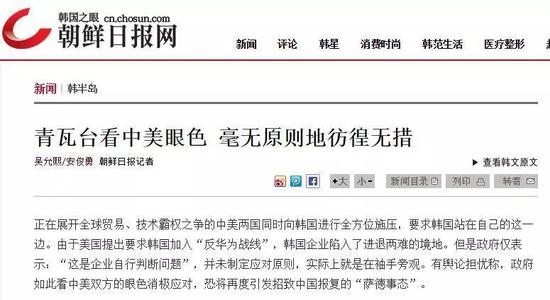 韩媒就华为问题提醒:不可能对中国的警告置之不理|中美|华为|韩国
