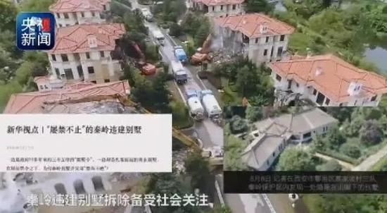 针对秦岭问题 陕西省又一大动作|违建别墅|省委|陕西省