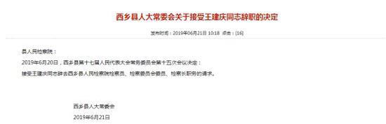 陕西西乡多名县官被曝因聚众赌博被抓 包括检察长 聚众赌博