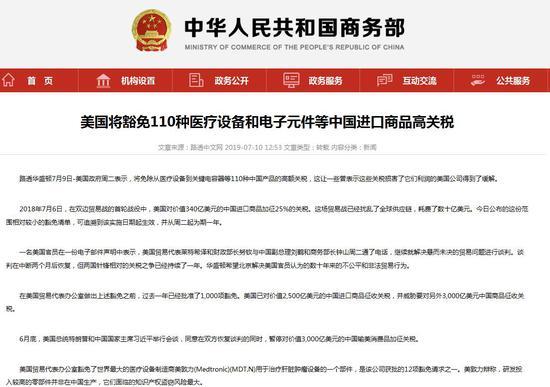美将豁免110种医疗设备电子元件等中国商品高关税|关税