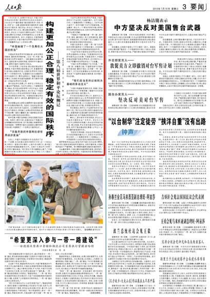 世界和平论坛上 副外长乐玉成讲述了这样一个故事|世界和平论坛