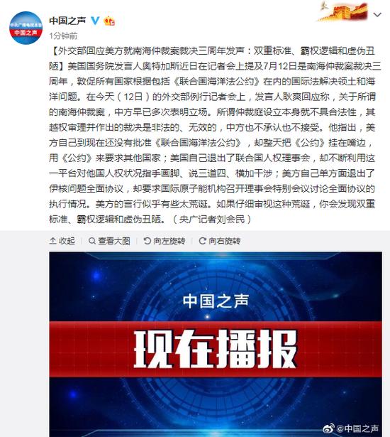 美敦促中国遵守所谓的南海仲裁案裁决 外交部回应|联合国海洋法公约|公约