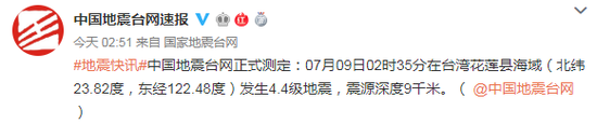 台湾花莲县海域发生4.4级地震 震源深度9千米|地震|花莲县