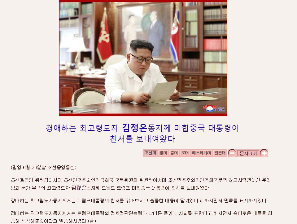 朝中社:金正恩收到特朗普亲笔信 对包含良好内容满意