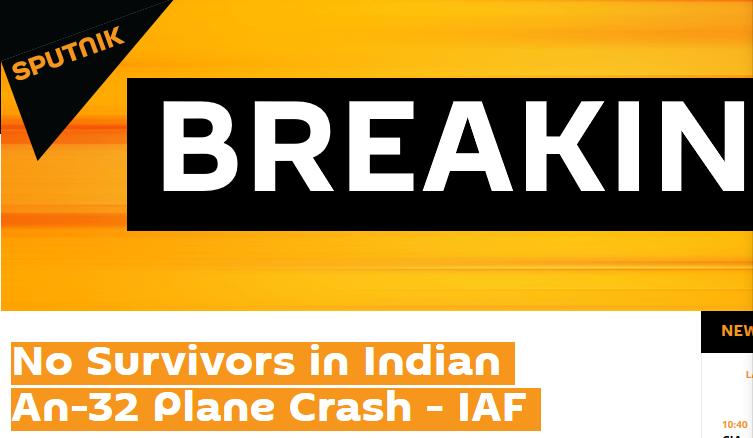 印度军机在中印边境失踪 印官方证实无人生还