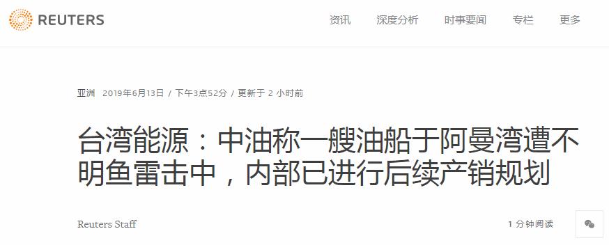 波斯湾沉没油轮系台湾租用 船上载有7.5万吨石脑油