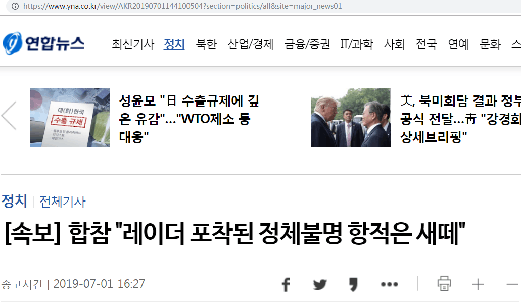 韩军在朝韩非军事区发明不明身份航迹 其实只是鸟群