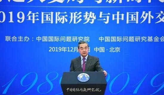 ▲王毅出席2019年国际形势与中国外交研讨会(外交部网站)