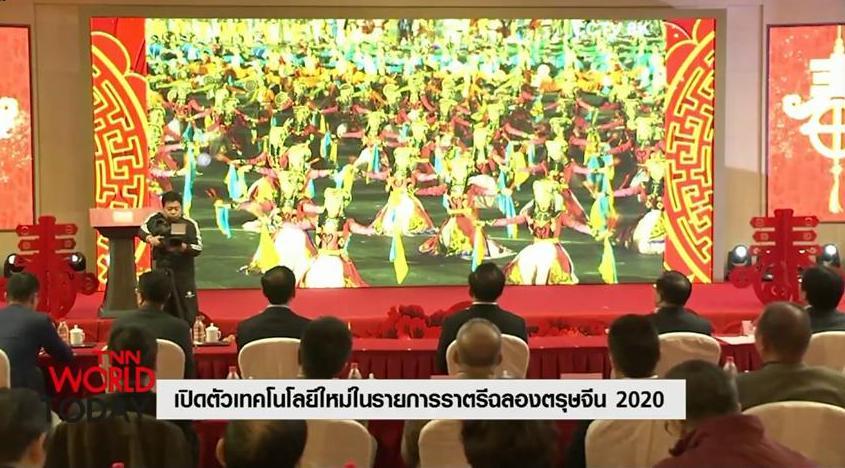 泰国民众:2020年高科技中国春晚 我也好想看