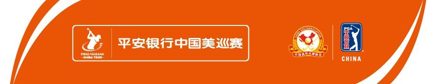 高尔夫中巡赛-美巡中国系列赛