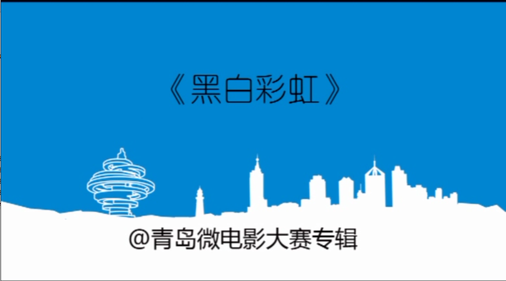 2014年青岛微电影大赛作品-黑白彩虹