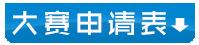 @青岛微电影大赛报名表下载
