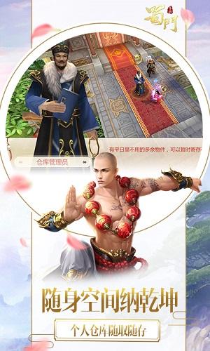 蜀门手游游戏截图