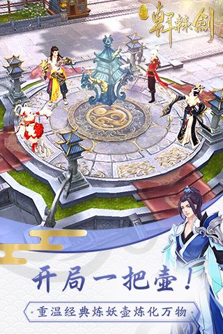 新轩辕剑游戏截图