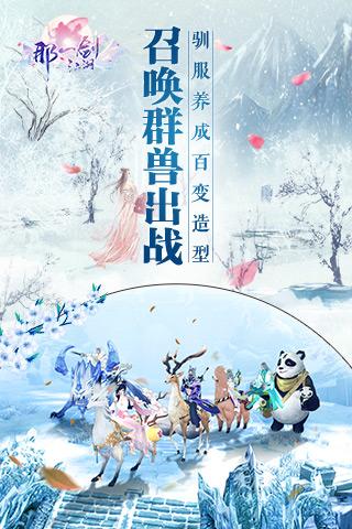 那一剑江湖游戏截图
