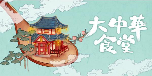 今日手游:国风美食《大中华食堂》