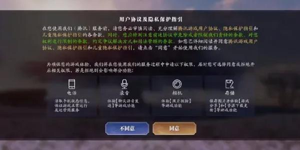 新规5月1日施行,游戏厂商对数据收集问题自查了吗?