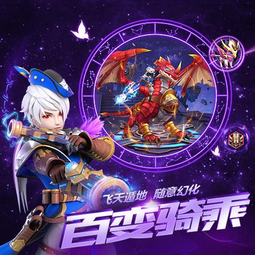 仙语星辰游戏截图