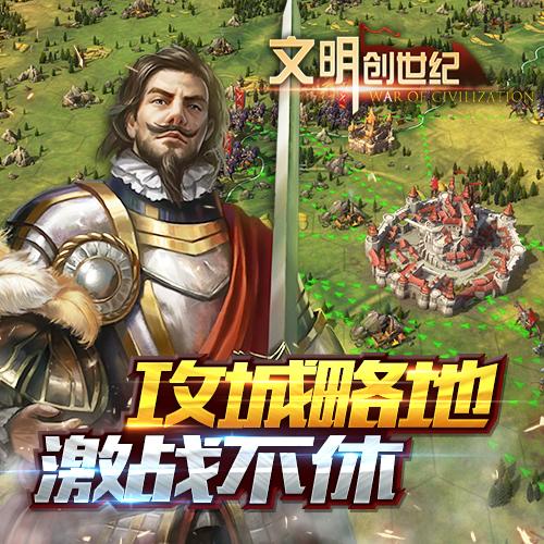 文明创世纪游戏截图