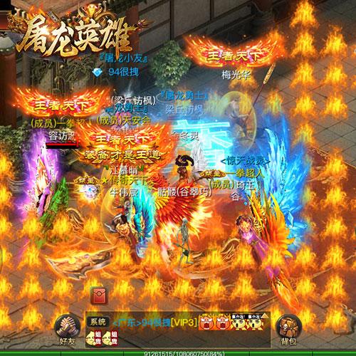 屠龙英雄游戏截图