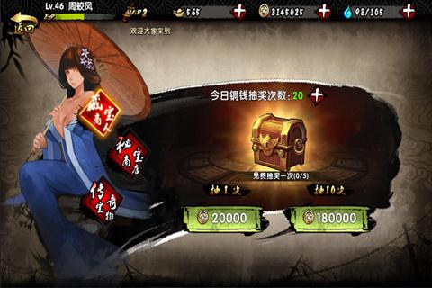 九州蛮血录游戏截图