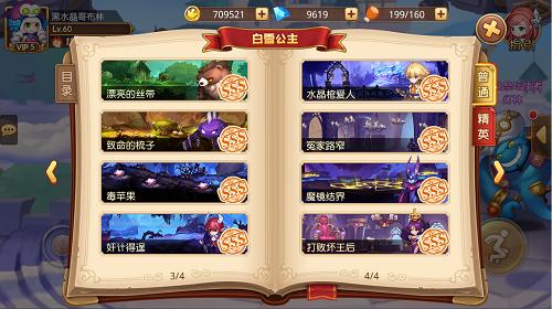 童话大冒险游戏截图