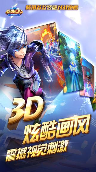 天天酷跑3D游戏截图