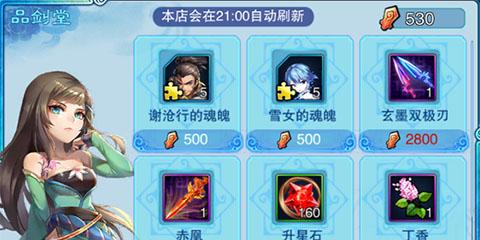 仙剑五前传手游版商店兑换紫装所需等级及货币