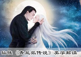 仙侠极致标准《青丘狐传说》手游美学解读