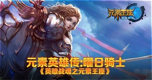 英雄战魂之元素王座游戏截图