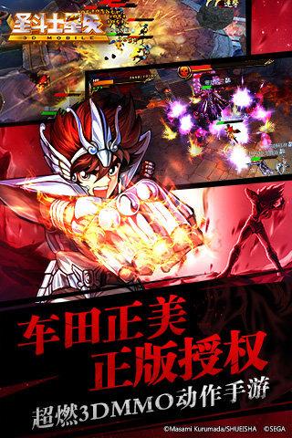 圣斗士星矢·集结游戏截图