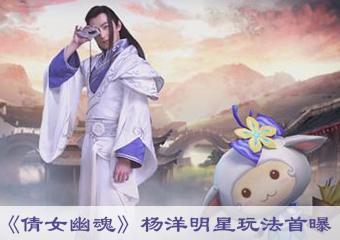 《倩女幽魂》手游杨洋明星玩法首曝