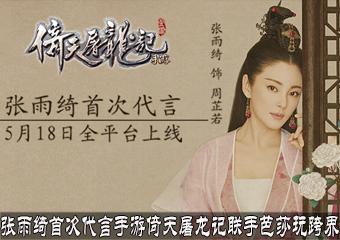 张雨绮首次代言手游倚天屠龙记联手芭莎玩跨界
