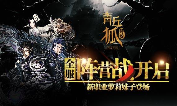 青丘狐传说游戏截图
