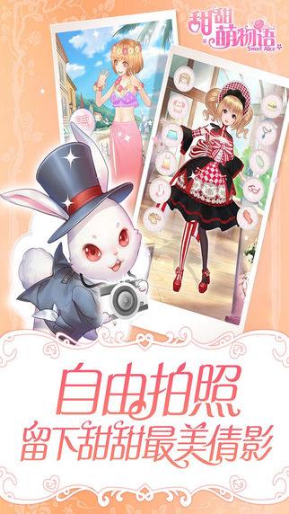 甜甜萌物语游戏截图
