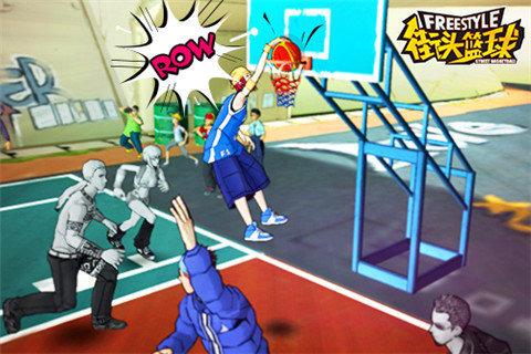 街头篮球游戏截图