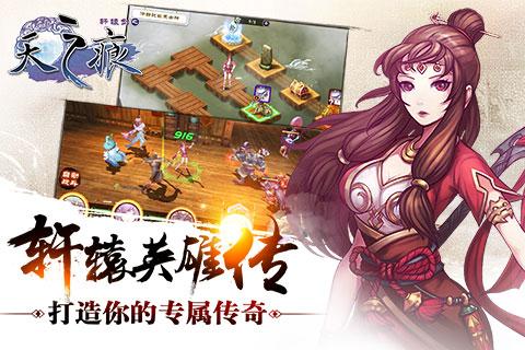 轩辕剑之天之痕游戏截图