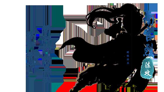 焚香谷南宫烈