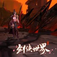 《剑侠世界》游戏截图