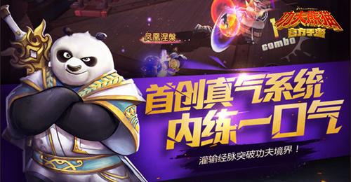 功夫熊猫游戏截图