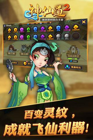 神仙道2游戏截图