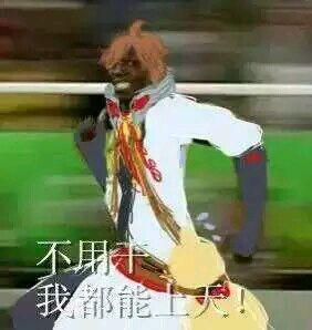 王者荣耀斗图表情第十九期请把鲲还给我表情包跑搞笑图片qq图片