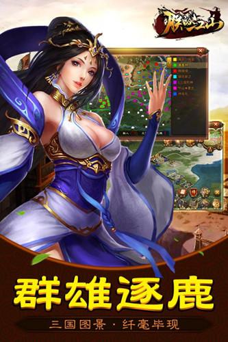 朕的江山游戏截图
