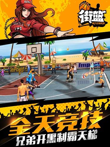 街篮游戏截图