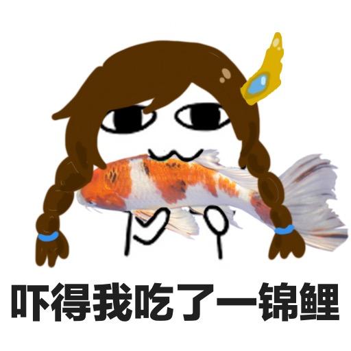 者荣耀斗图兔肉第九十二期不好意思传错人周迅吃表情表情包图片