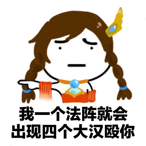 表情荣耀斗图女孩第九十二期不好意思传错韩国表情包可爱王者gif图片