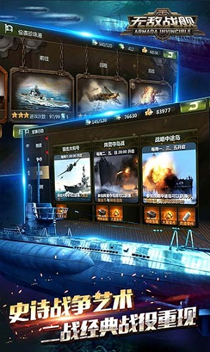无敌战舰游戏截图